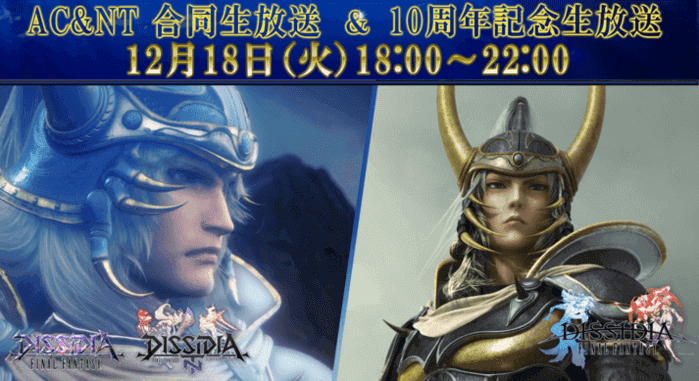 Dissidia Final Fantasy NT Series Official Live Joint Broadcast On December 18